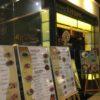 タイレストラン 沌(トン) コレド日本橋店 に行ってきた