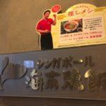 シンガポール 海南鶏飯 日本橋三井タワー (ハイナンチーファン) に行ってきた。