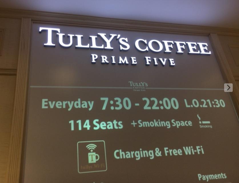 タリーズコーヒー プライムファイブ 東急プラザ銀座店  に行ってきた