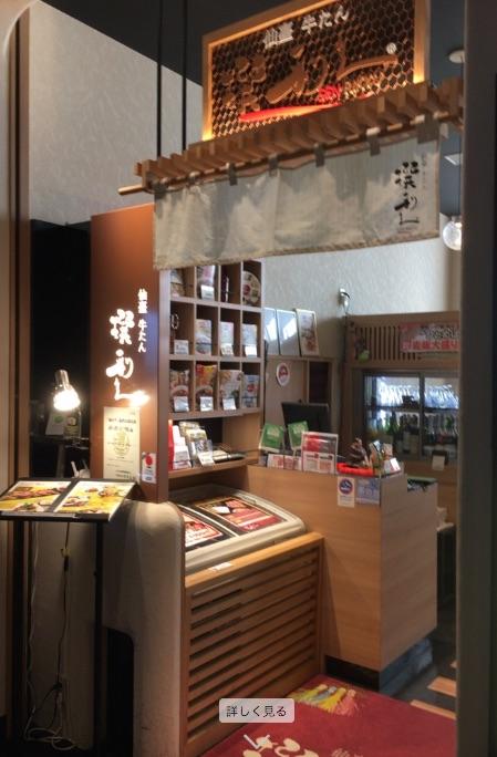 仙臺 牛たん 撰 利久 東急プラザ銀座店 に行ってきた