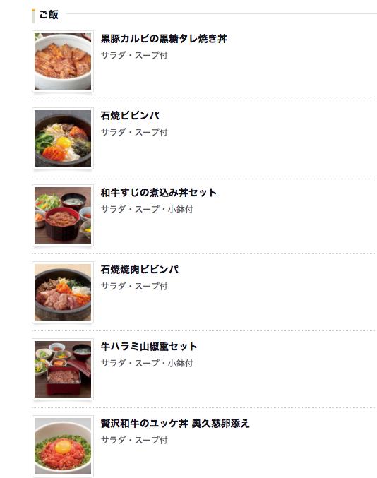 ベビー&ママで土古里 新宿NOWAビル店に行ってきた