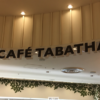 ベビー&ママでタバサ新宿店(TABATHA)に行ってきた